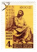 Mesrop Mashtots creator Armenian alphabe — Stock Photo