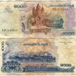 Stock Photo: Old banknote of Cambodia