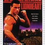 Постер, плакат: Jean Claude Van Damme in Lionheart