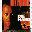 Постер, плакат: Bruce Willis in The Die Hard