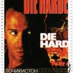 Постер, плакат: Bruce Willis in The Die Hard