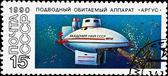 Prototype submarine — Stock Photo