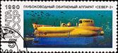 """Submarine """"North-2"""" — Stock Photo"""