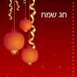 Vector rosh hashanah card — Stock Photo