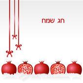 Vector Rosh Hashanah with pomegranates — Stock Photo