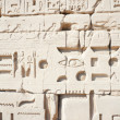 Wall in Karnak Temple at Luxor, Egypt — Stock Photo #3424706