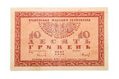 Old Ukrainian banknotes 10 UAH — Stock Photo