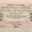 Old USSR banknotes — Stock Photo