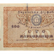 Old Ukrainian banknotes, 1918 year — Stock Photo