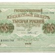 Old Soviet banknotes 1000 Ruble, 1917 year — Stock Photo