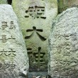 Group of Japanese Stone — Stock Photo