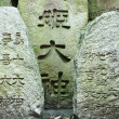 Group of Japanese Stone - Stok fotoraf