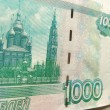 Stock Photo: 1000 rubles