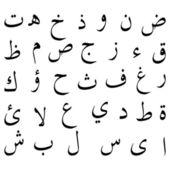 Alfabeto árabe — Vector de stock