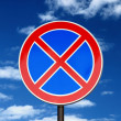 Road sign no parking against blue sky and clouds - Stock Photo