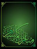 矢量帧与伊斯兰的设计 — 图库矢量图片