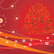 Islamic celebration background — Stock Vector #3755247