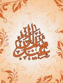Islamic celebration background — Stock Vector