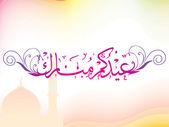 Islamiska firande bakgrund — Stockvektor