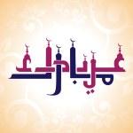 fundo para eid mubarak — Vetorial Stock