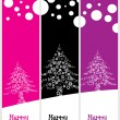 Set of banner for merry xmas — Stock Vector #4225481