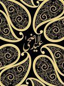 Illustration for eid al adha — Stock Vector
