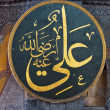 Islamic symbolic in Haghi(Aya) Sophia — Stock Photo #3160339