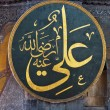 Islamic symbolic in Haghia (Aya) Sophia - Stock Photo