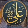 Islamic symbolic in Haghia (Aya) Sophia — Stock Photo #3160339