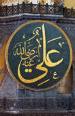Islamic symbolic in Haghia (Aya) Sophia — Stock Photo