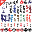 Постер, плакат: Martial Arts Big set Symbols