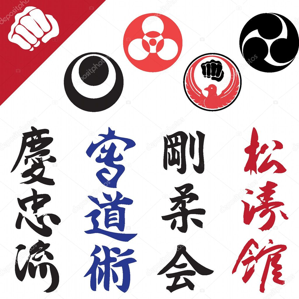 Martial Arts Symbols And Meanings More Information