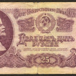 Stock Photo: Twenty five Soviet roubles main side