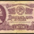 Twenty five Soviet roubles the main side — Stock Photo
