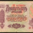 Twenty five Soviet roubles the back side — Stock Photo