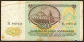 Cinquanta rubli sovietici sul retro — Foto Stock