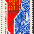 Retro postage stamp eight - ストック写真