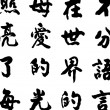 chinese character — Stock Photo