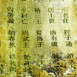 Ancient chinese words - Stock Photo