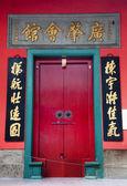 Tempio di guan ti — Foto Stock