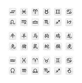 Jeu d'icônes de signe astrologique — Vecteur
