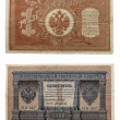 Old paper money — Stock fotografie