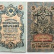 Old paper money - Stock Photo