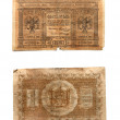 Stock Photo: Old paper money