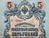 Old money — Stock Photo