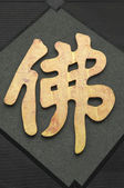 Chinese calligraphy mean happy the snake of year — Stock Photo