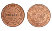 Russian ancient coin — Stock Photo
