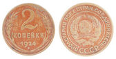 Old-time russian coin — Stock Photo