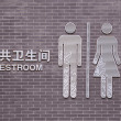 Restroom symbol — Stock Photo