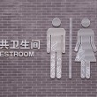Stock Photo: Restroom symbol